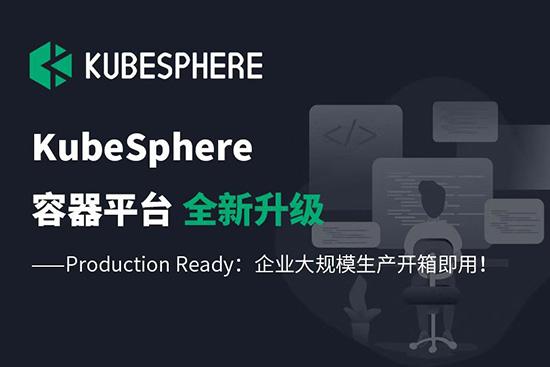 KubeSphere容器平台全新升级 实现大发快乐8骗局大规模生产开箱即用
