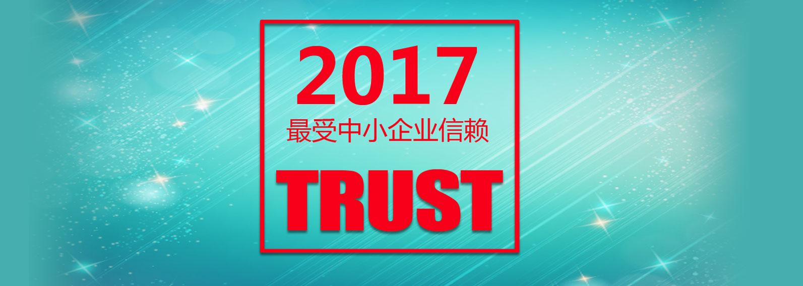 2017最受中小企业信赖品牌
