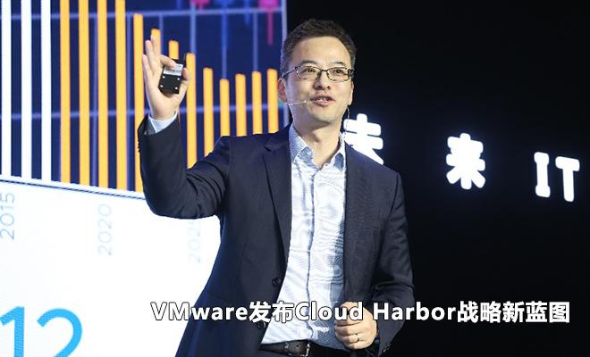 打造新型伙伴关系 VMware发布Cloud Harbor战略新蓝图