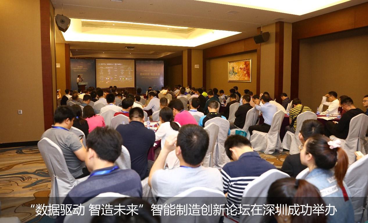 """""""数据驱动 智造未来""""智能制造创新论坛在深圳成功举办"""